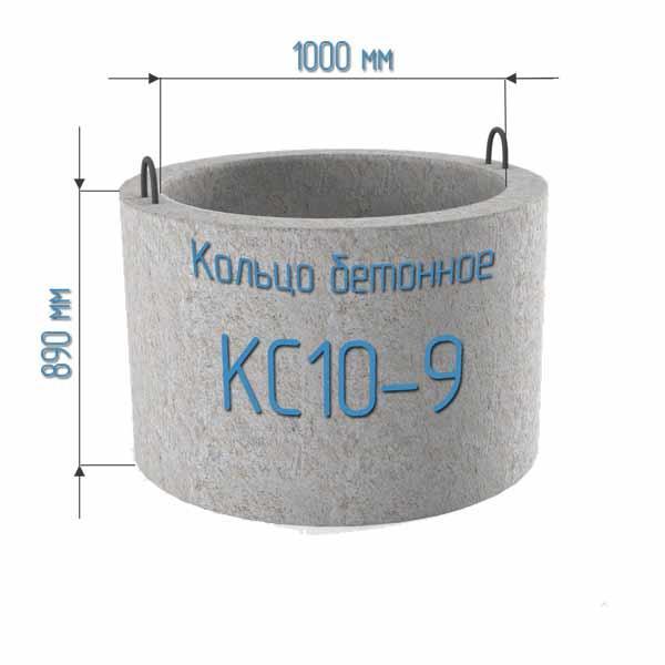 Бетонное кольцо для колодца КС 10.9