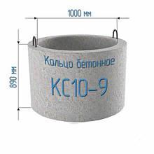 Бетонне кільце для колодязя КС 10.9