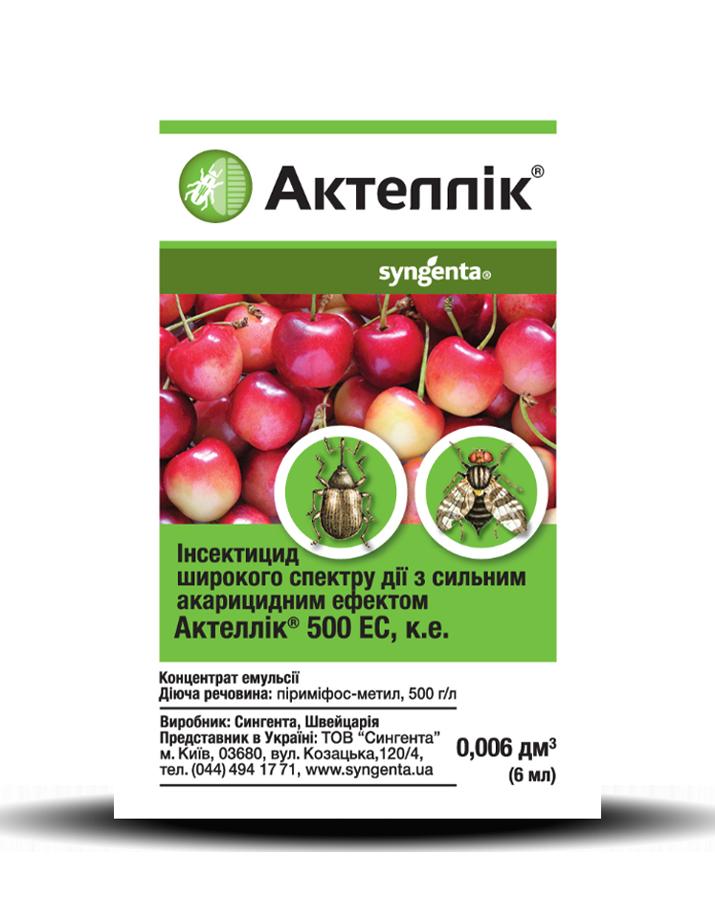 Несистемный фосфорорганический инсектоакарицид, Актеллик (6 мл) Syngenta, для уничтожения  вредителей