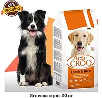 Сухой премиум корм для собак Acti-croq Lamb&Rice, 20 кг.