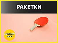 Ракетки для настольного тенниса и Пинг-Понга