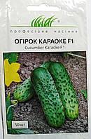 """Насіння Огірок Караоке F1 10 шт ТМ """" Професійне насіння """""""