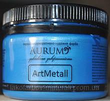 Фарба акрилова ефект металік Блакитне ТМ AURUM 100 мл