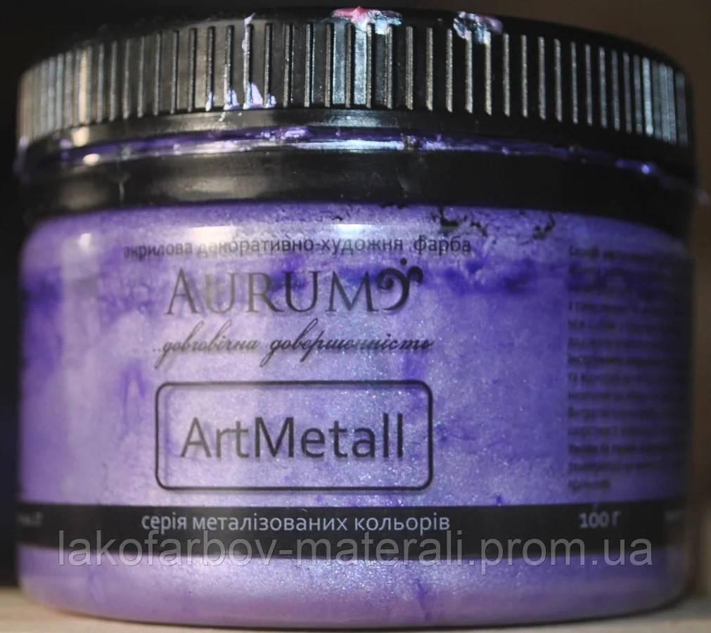 Фарба акрилова ефект металік Бузок ТМ AURUM 100 мл