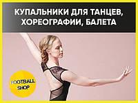 Купальники для танцев, хореографии и балета