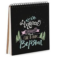 Блокнот Sketchbook Чудеса случаются там, где в них верят (BDK_17A110)