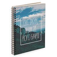 Блокнот Sketchbook Свій такий, яким ти його бачиш (BDP_17A032)