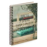 Блокнот Sketchbook Щастя у вмінні щиро радіти простим речам (BDP_17A019)