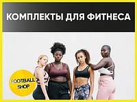 Комплекты для фитнеса
