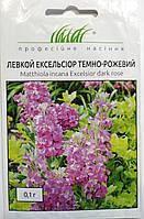 """Насіння Левкой Ексельсіор Темно Рожевий 0,1г ТМ """" Професійне насіння """""""