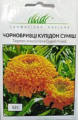 Насіння квітів Чорнобривці Купідон оранжеві 0,2г СЦ