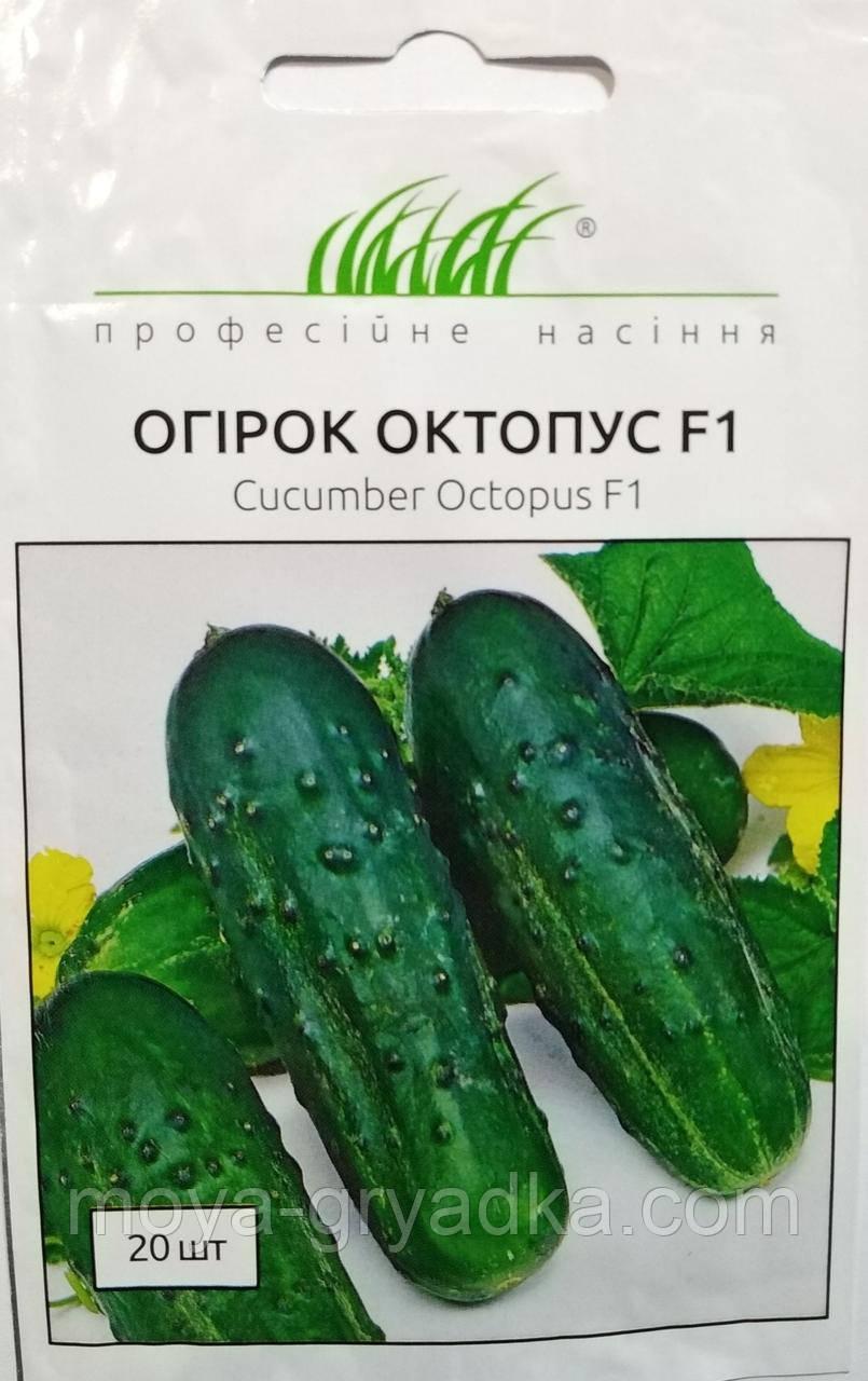 """Насіння Огірок Октопус F1 20 шт ТМ """" Професійне насіння """""""