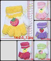 Оптом перчатки детские махровые для девочек - разные цвета - 14-2-5