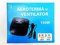 Тепловентилятор автомобильный. Обогреватель салона Aeroterma si Ventilator (теплый и холодный воздух) 12В 150Вт   AG470072