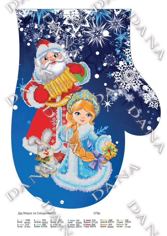 """""""Дід Мороз з Снігуркою 2"""""""