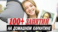 100+ ЗАНЯТИЙ В КАРАНТИН   ЧТО ДЕЛАТЬ НА САМОИЗОЛЯЦИИ ВО ВСЕМЯ КОРОНАВИРУСА COVID 19   DARYA KAMALOVA