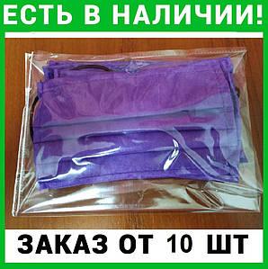 Одноразовые маски защитные трехслойные на лицо    9х18 сиреневый
