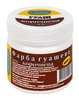 Гуаш ЛЮКС КОЛОР (300г) колір: коричневий, фарби для малювання