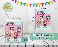 Наклейки Куклы ЛОЛ / LOL мятно-розовый тематические на сок (8,5*6,5см) малотиражные издания-