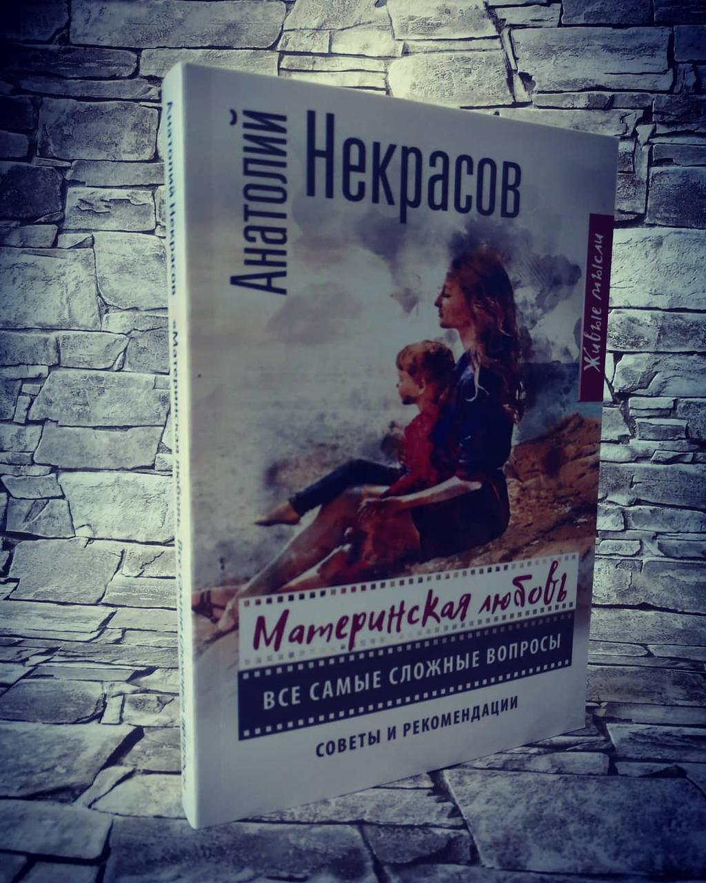 """Набор книг """"Материнская любовь"""" А. Некрасов,""""Как говорить, чтобы дети слушали"""" Элейн Мазлиш"""