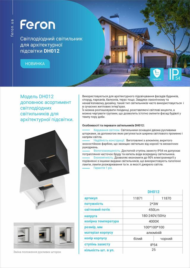 фото, опис характеристики Світильник архітектурний світлодіодний LED Feron DH012 2x3W 4000K Білий