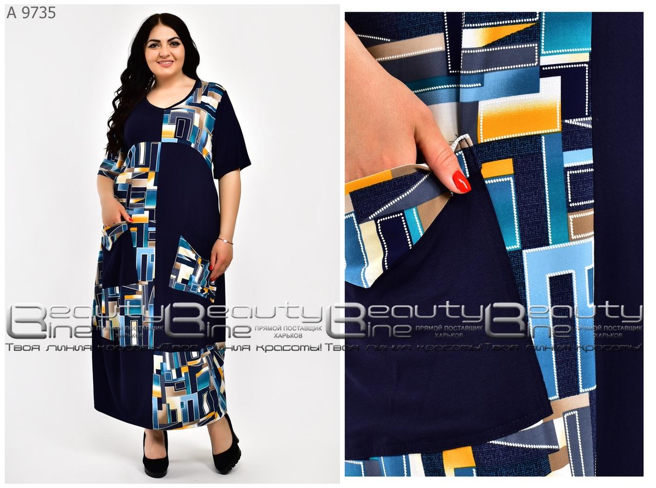 Стильное платье   (размеры 58-72) 0238-28