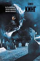 Кладбище домашних животных. Стивен Кинг.