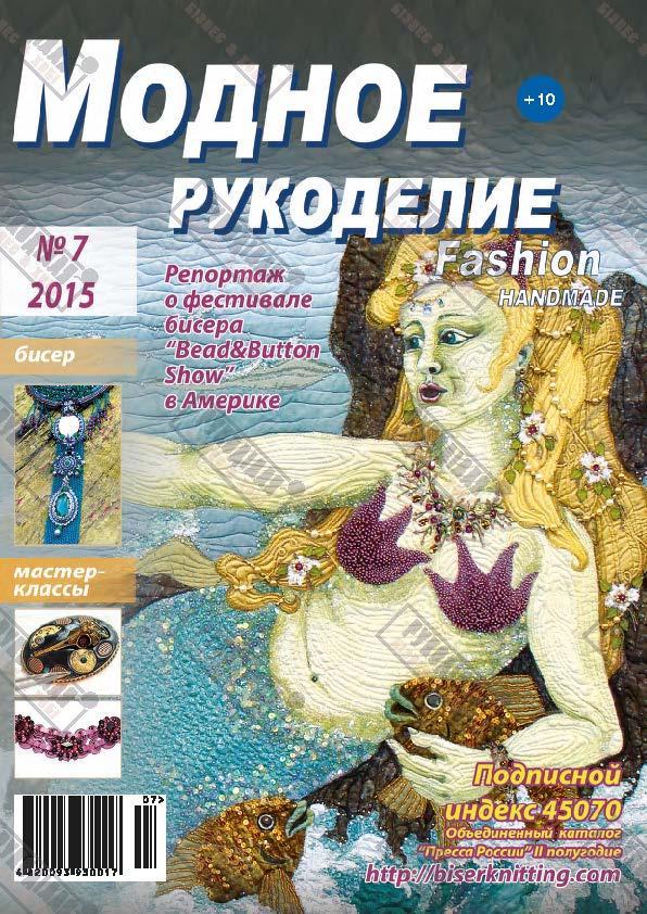 Журнал Модное рукоделие №7, 2015