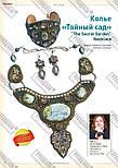 Журнал Модное рукоделие №7, 2015, фото 6