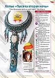Журнал Модное рукоделие №7, 2015, фото 4