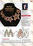 Журнал Модное рукоделие №7, 2015, фото 9