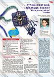Журнал Модное рукоделие №7, 2015, фото 10
