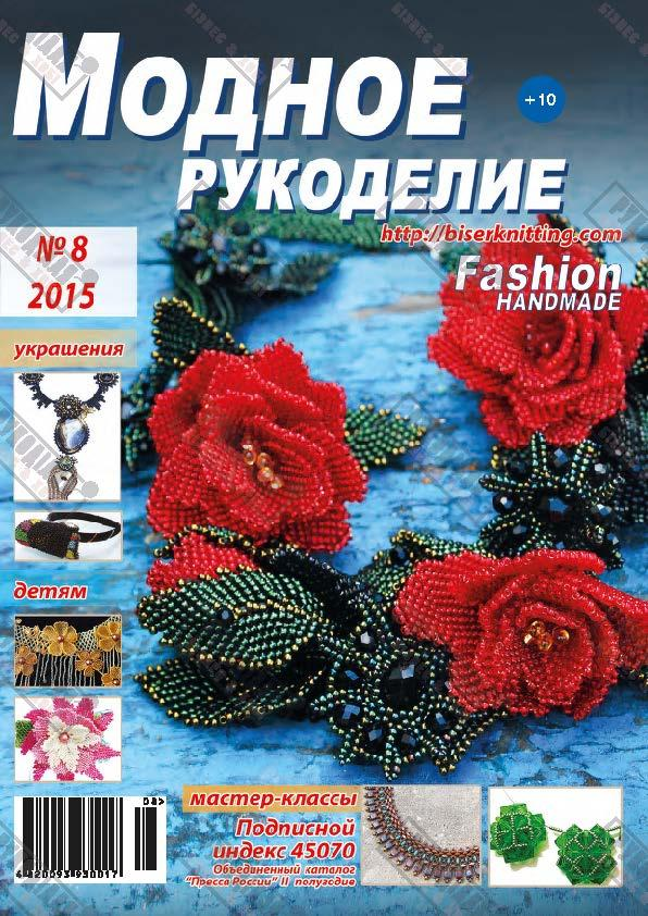 Журнал Модное рукоделие №8, 2015