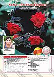 Журнал Модное рукоделие №8, 2015, фото 2