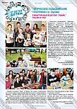 Журнал Модное рукоделие №8, 2015, фото 9