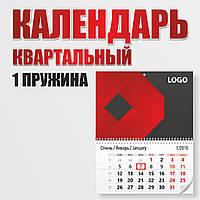 Квартальный календарь с 1 пружиной, без рекламного поля