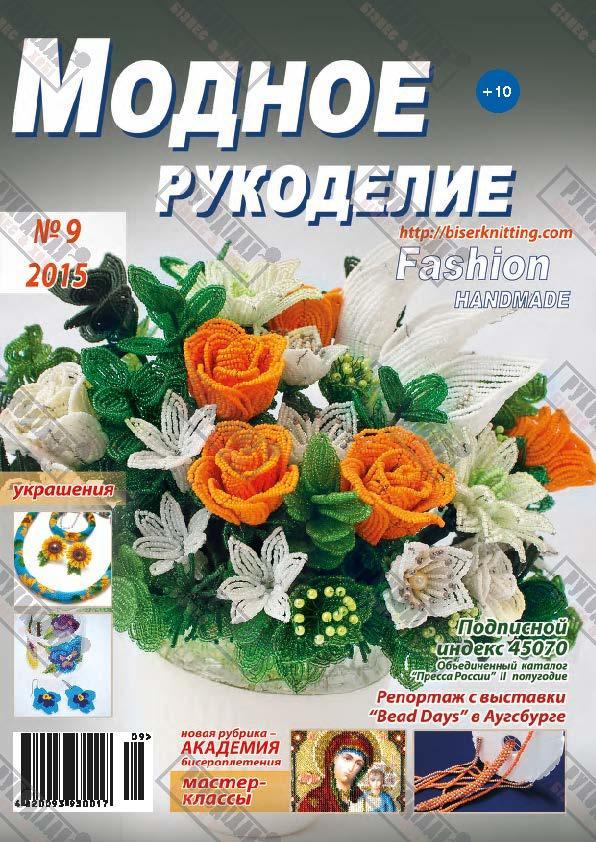 Журнал Модное рукоделие №9, 2015
