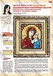Журнал Модное рукоделие №9, 2015, фото 5