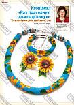 Журнал Модное рукоделие №9, 2015, фото 7