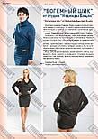 Журнал Модное рукоделие №9, 2015, фото 8
