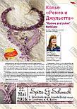 Журнал Модное рукоделие №10, 2015, фото 4