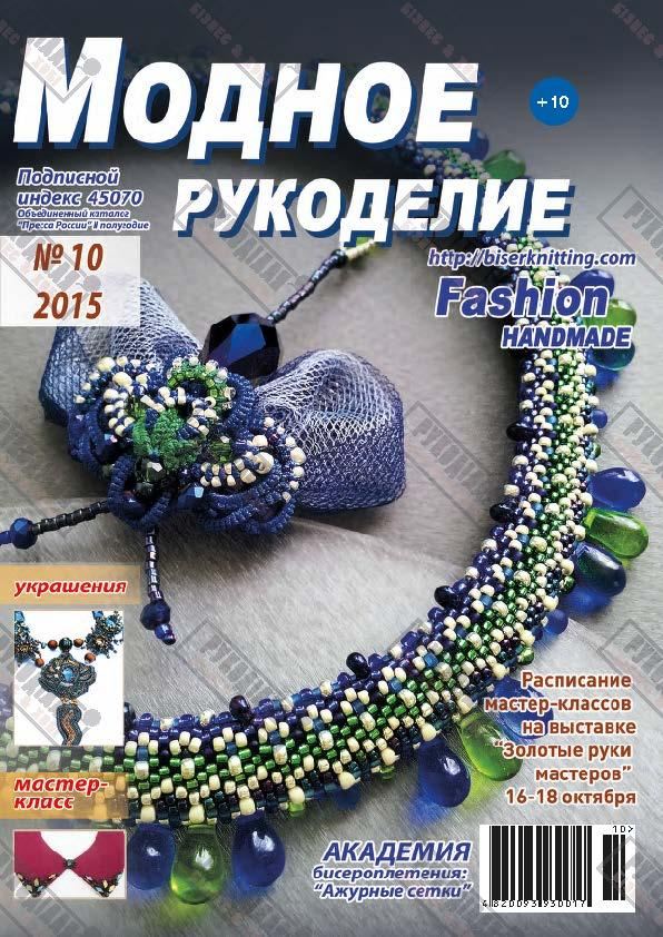 Журнал Модное рукоделие №10, 2015