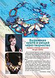 Журнал Модное рукоделие №10, 2015, фото 9