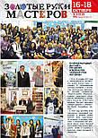 Журнал Модное рукоделие №11, 2015, фото 6