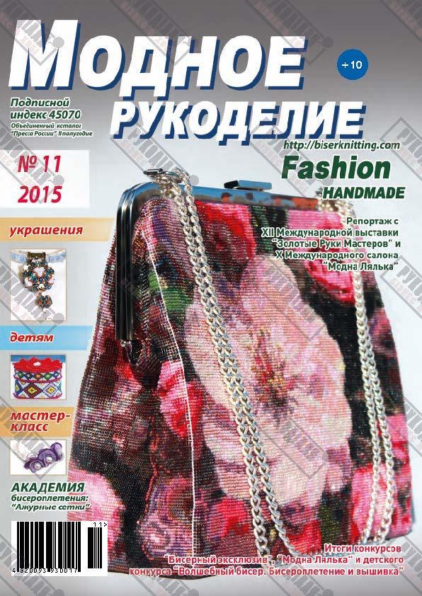 Журнал Модное рукоделие №11, 2015