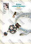 Журнал Модное рукоделие №11, 2015, фото 9