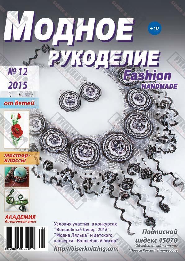Журнал Модное рукоделие №12, 2015