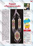 Журнал Модное рукоделие №12, 2015, фото 7