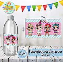 Наклейки тематические на бутылки (12*6см) -малотиражные издания- Куклы ЛОЛ / LOL (мятно-розовый)