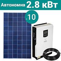 """Комплект сонячної електростанції """"Про запас"""" 2,8 кВт"""